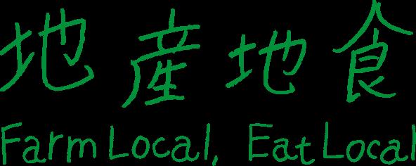 地産地食 Farm Local, Eat Local