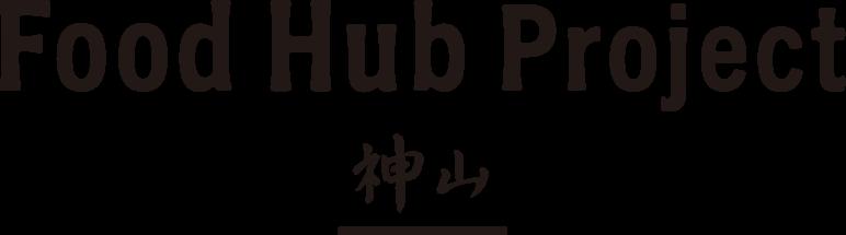 Food Hub Project 神山