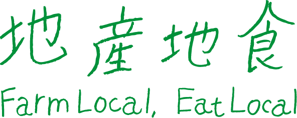 地産地食 Farm Local, Eat Local