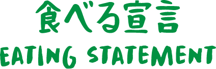 食べる宣言 EATING STATEMENT