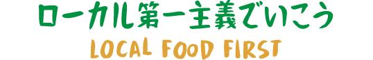ローカル第一主義でいこう LOCAL FOOD FIRST