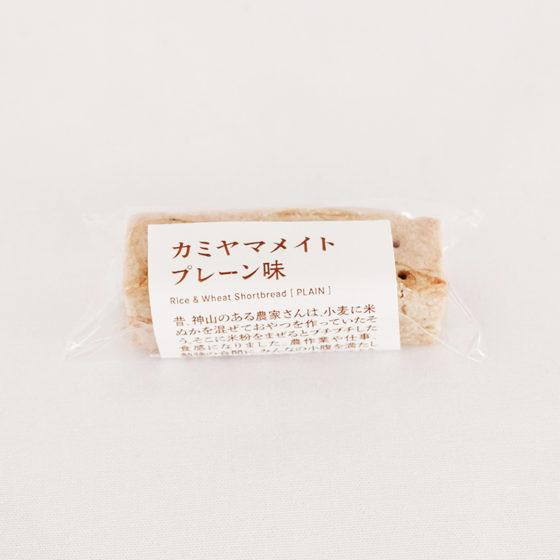 カミヤマメイト |プレーン味 Rice & Wheat Shortbread  Plain