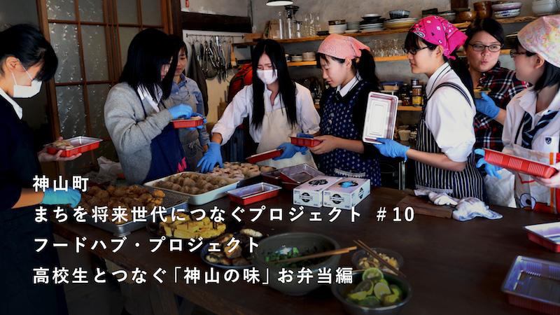高校生たちとテストキッチンでお弁当の試作中
