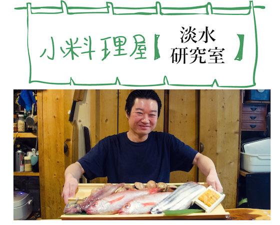 【ご報告・満員御礼!】<br/><DINNER EVENT><br/> 小料理屋【淡水研究室】<br/>地魚と日本酒で楽しむ</br> 「神山の味」