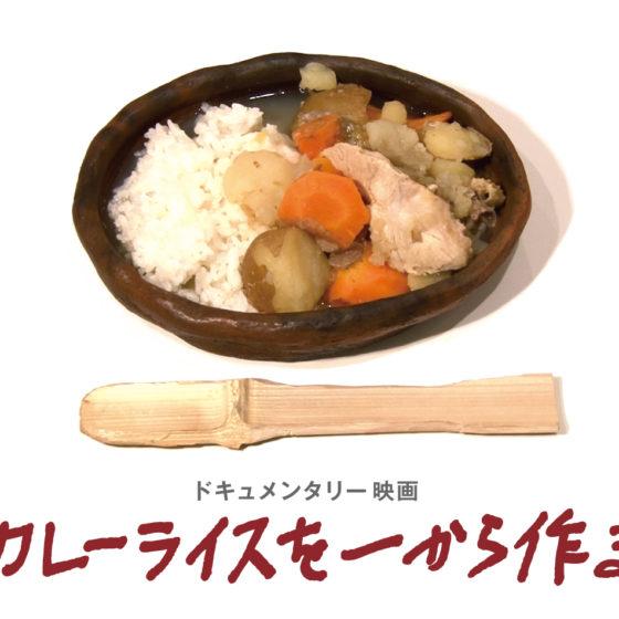 【FHP映画上映会】<br/>『カレーライスを一から作る』を観て、産食率100%(目標!)の<br/>「一から神山カレーライス」を食べよう!
