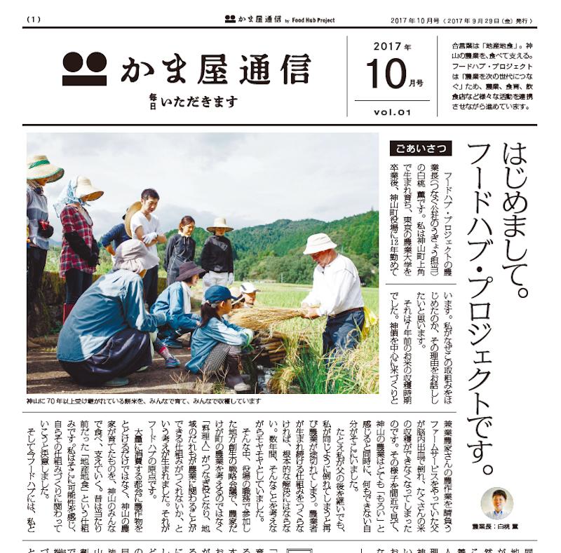 2017年9月29日(金)に発行された、「かま屋 通信 10月号」