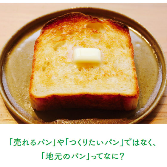 【地産地食の学校_07】<br/>SCHOOL OF BREAD<br/>「地域のパンをつくる」<br/> −東京開催−