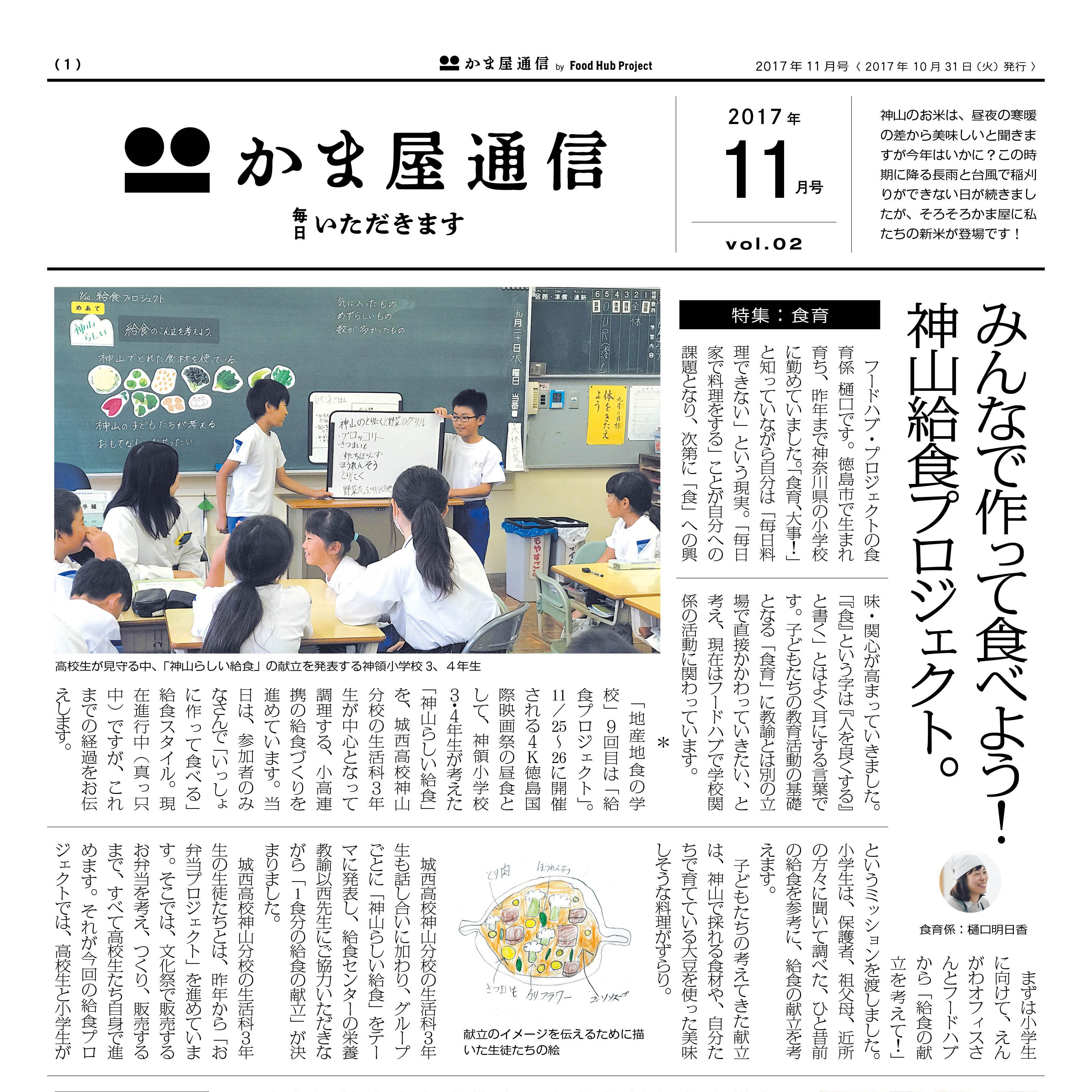 2017年10月31日(火)に発行された、「かま屋 通信 11月号」