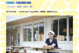 料理長・細井のインタビューが<br>『雛形』に掲載されました。