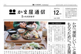『かま屋 通信』12月号のおしらせ