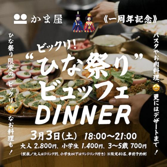 """<一周年記念><br/>ビックリ!""""ひな祭り"""" ビュッフェ DINNER"""