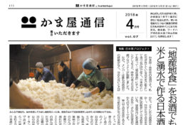 『かま屋 通信』2018年4月号の特集は「日本酒プロジェクト」