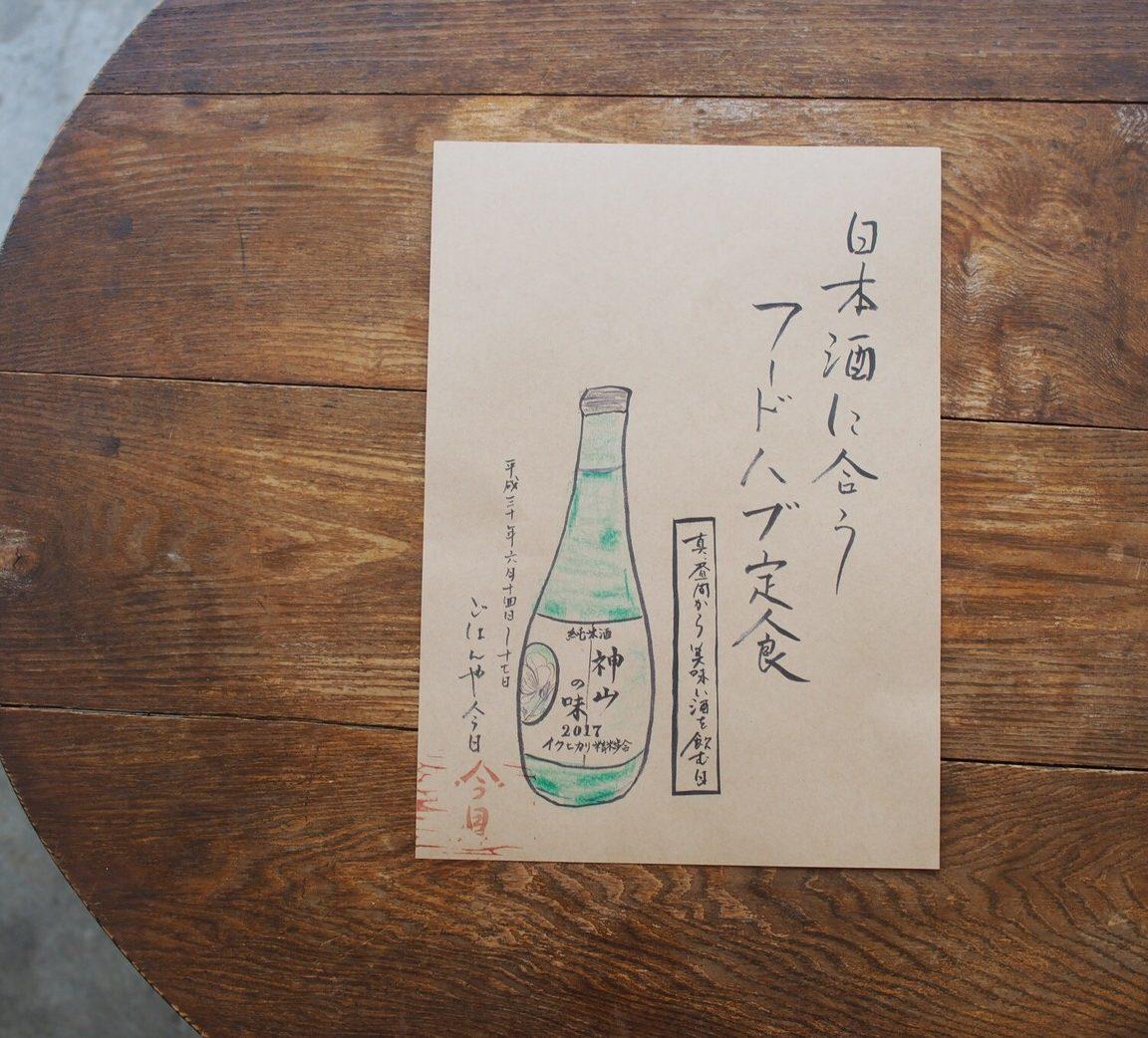 """日本酒 """"神山の味2017"""" と """"フードハブ定食"""" で神山の旬を味わおう@東京"""