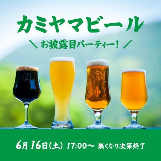 カミヤマビール お披露目パーティー!