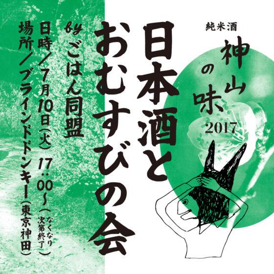 ごはん同盟さんと「日本酒とおむすびの会」!
