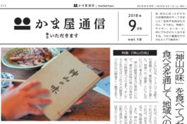 『かま屋 通信』2018年9月号の特集は「神山の味」