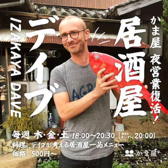 居酒屋 デイブ Izakaya Dave 【Chef in Residence Program】