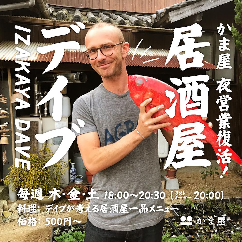 居酒屋 デイブ Izakaya Dave 【Chef in Residence Program】