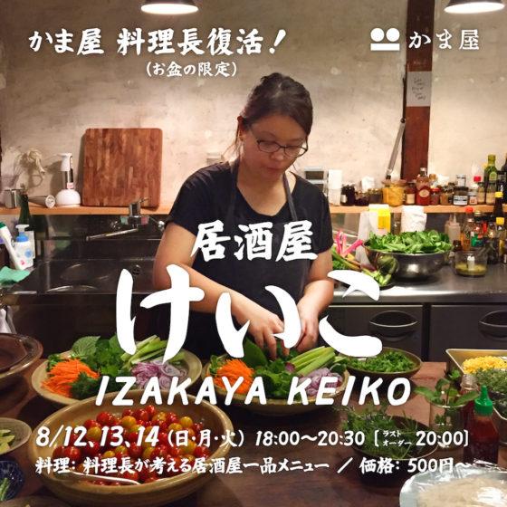 居酒屋 けいこ Izakaya Keiko