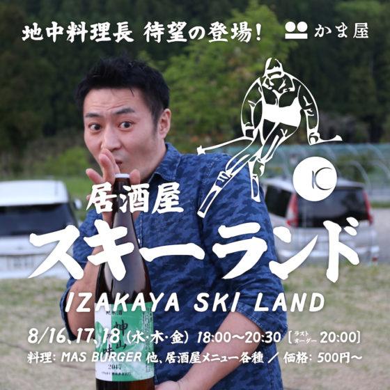 居酒屋 スキーランド Izakaya SKI LAND