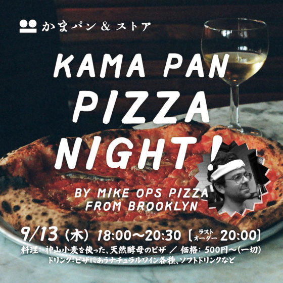 KAMA PAN PIZZA Night!<br /> by Mike OPS PIZZA Brooklyn