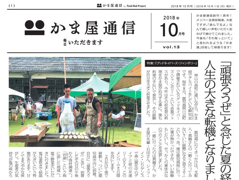 「かま屋通信」10月号