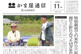 『かま屋 通信』2018年11月号<br/>特集は「三年目の米作り」