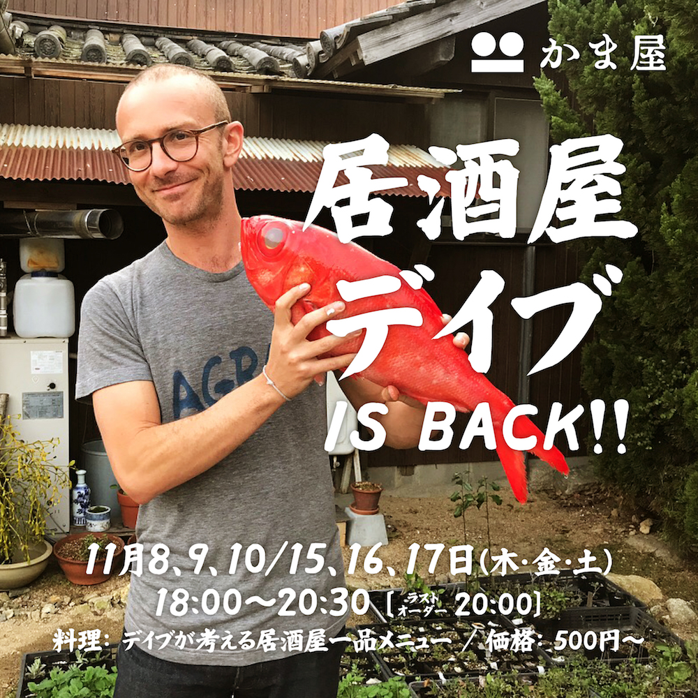 居酒屋 デイブ is BACK!! <br />【Chef in Residence Program】
