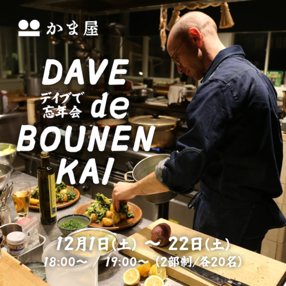 デイブ で忘年会 <br />【Chef in Residence Program】