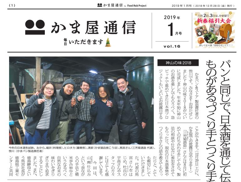 「かま屋通信」1月号