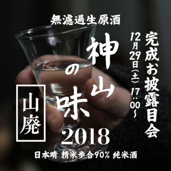 日本酒 完成お披露目会<br/>神山の味2018 [ 山廃 ]
