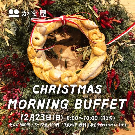 クリスマス☆モーニングビュッフェ