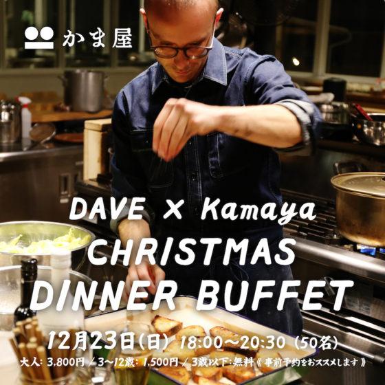 クリスマス☆ディナービュッフェ