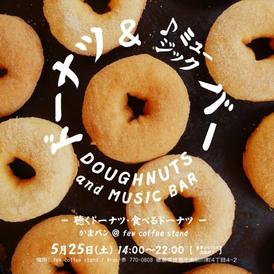 ドーナツ&#038;ミュージックバー<br/>~聴くドーナツ・食べるドーナツ~