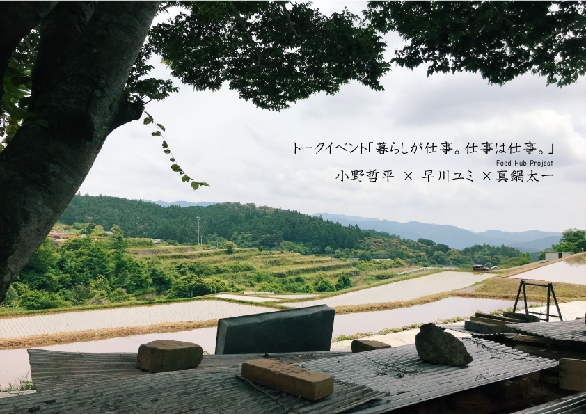 「暮らしが仕事。仕事は仕事。」<br/> 小野哲平 × 早川ユミ ×真鍋太一<br/>@まちのシューレ963
