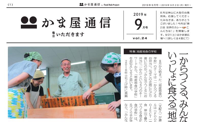 「かま屋通信」9月号