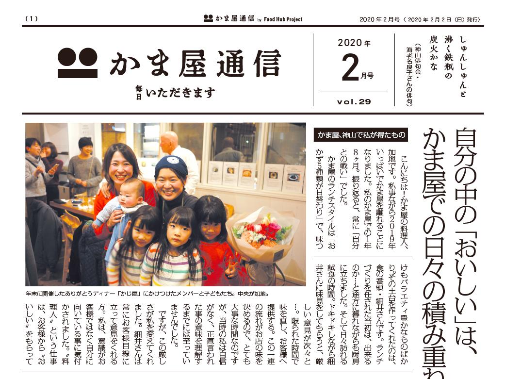 「かま屋通信」2月号