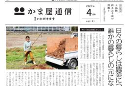 『かま屋 通信』2020年4月号<br/>「日々の暮らしは農業につながる」