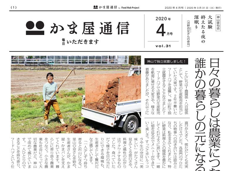 「かま屋通信」4月号