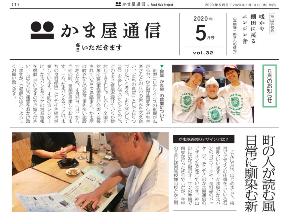 「かま屋通信」5月号