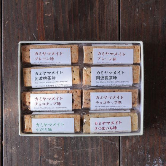 カミヤマメイト 定番と季節の味セット