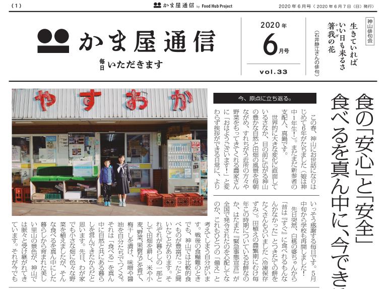 「かま屋通信」6月号