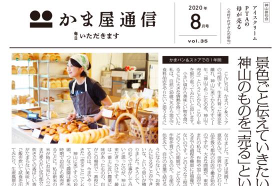 「かま屋通信」8月号