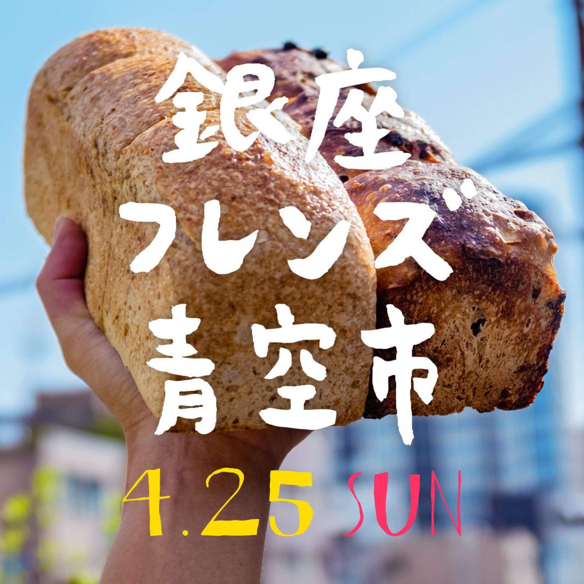 【開催延期】銀座フレンズ青空市<br>まちのパンとチーズとワイン<br>& ルヴァン