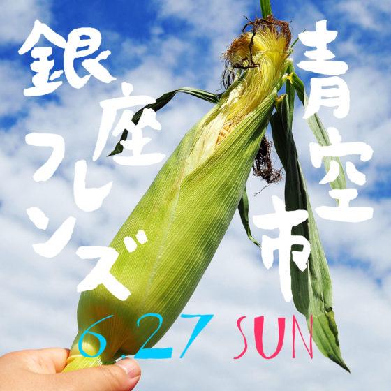 銀座フレンズ青空市<br>ニッポンの農家とつくり手<br>& KURKKU FIELDS