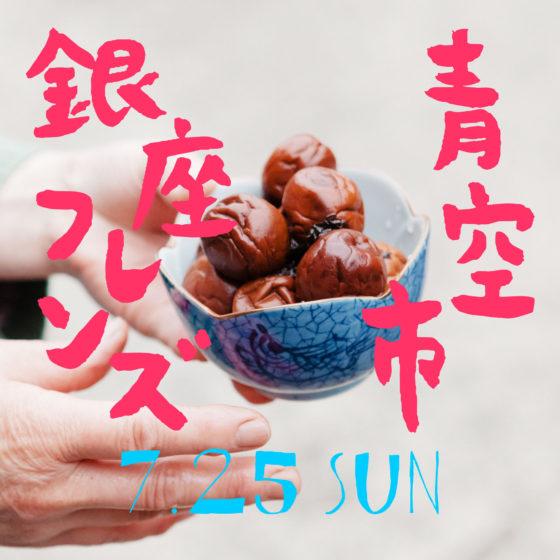 銀座フレンズ青空市<br>ニッポンの農家とつくり手<br>&Ome Farm Kitchen