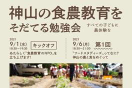 神山の食農教育をそだてる勉強会<br/>〜すべての子どもに農体験を〜